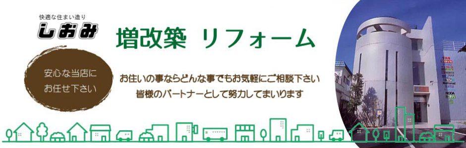 沼津・三島・静岡県東部の増改築・リフォーム